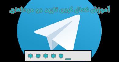 تایید دو مرحله ای تلگرام