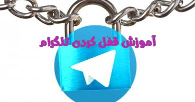 قفل کردن تلگرام