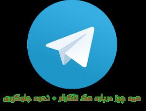 هک تلگرام + جلوگیری از هک شدن