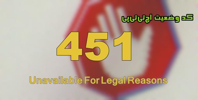 کد خطای 451 HTTP
