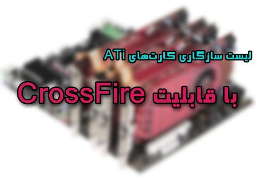 لیست سازگاری کراس فایر AMD ATI CrossFire