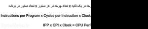 CPU Time Formula