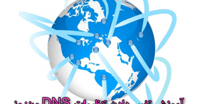 تغییر دادن تنظیمات DNS