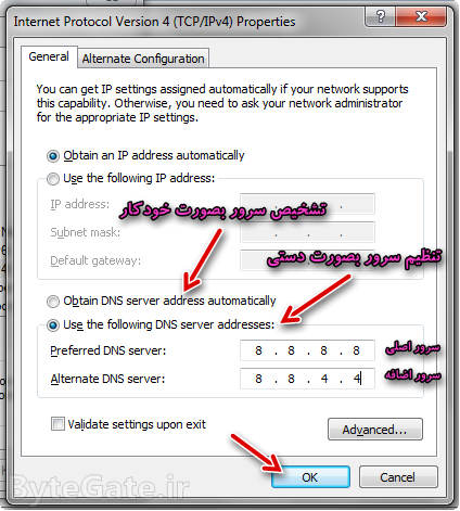 تنظیمات DNS آداپتر شبکه در ویندوز