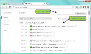 Clear Google chrome history 9