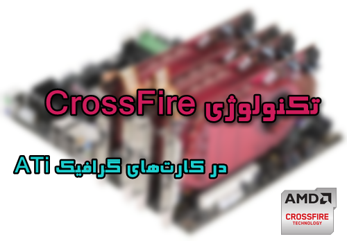کراس فایر CrossFire در ATI AMD