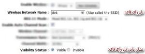 تغییر دادن نام وای فای D-Link