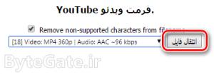 دانلود ویدیو از یوتیوب داسان