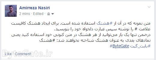 Facebook Hashtag Sample هشتگ فیسبوک