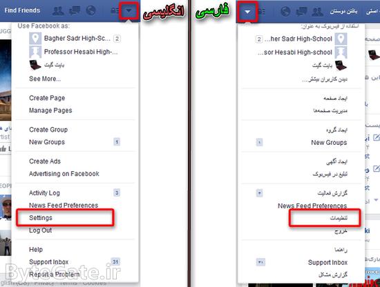 عوض کردن پسورد فیسبوک Facebook