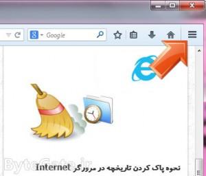 Firefox Menu 1
