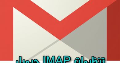 تنظیمات IMAP جیمیل gmail