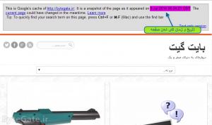 Google Web cache 1