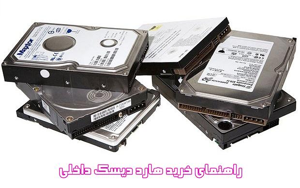 راهنمای خرید هارد دیسک HDD