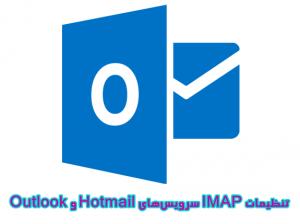 تنظیمات IMAP هات میل outlook hotmail