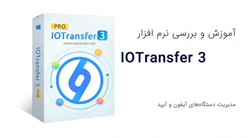 آموزش و بررسی نرم افزار IOTransfer 3