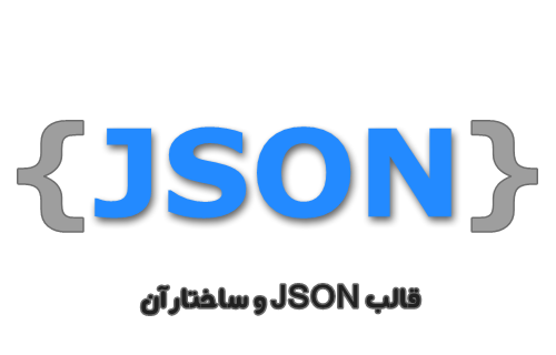 جیسان جیسن جیسون JSON