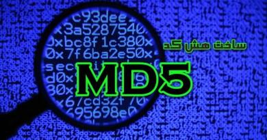 تولید هش کد MD5