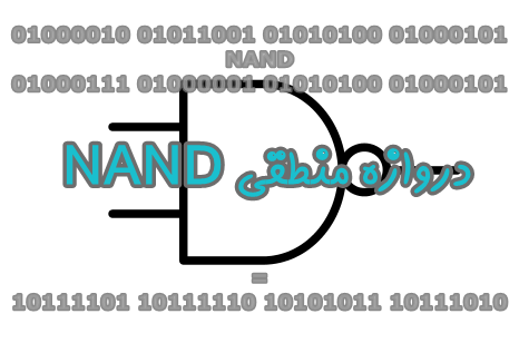 دروازه گیت NAND نند