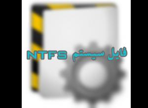 فایل سیستم NTFS ان تی اف اس