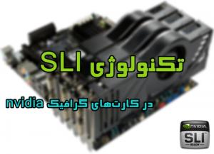 تکنولوژی SLI انویدیا