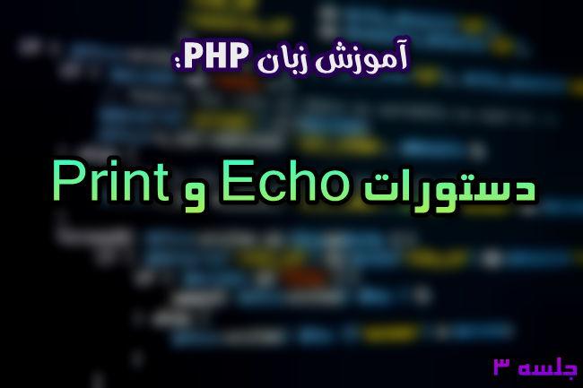پی اچ پی PHP