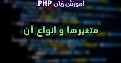 متغیرهای PHP پی اچ پی