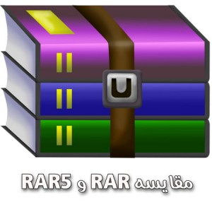 مقایسه RAR با RAR5