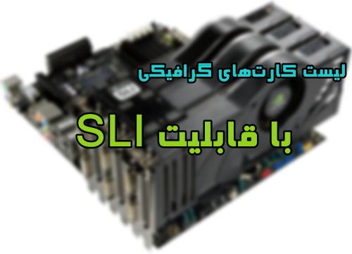 لیست کارت گرافیک های انودیا SLI NVIDIA