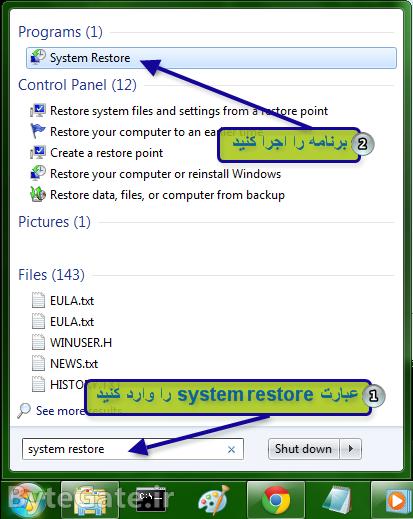 System Restore چیست؟ (و نحوه اجرای آن)