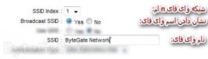 تغییر دادن نام وای فای TP-Link