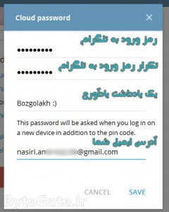 امنیت - تایید دو مرحله ای تلگرام