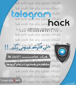 هک تلگرام
