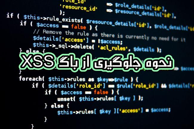 جلوگیری از باگ XSS Cross Site Scripting
