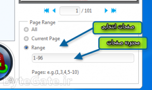 تبدیل PDF به Word xili