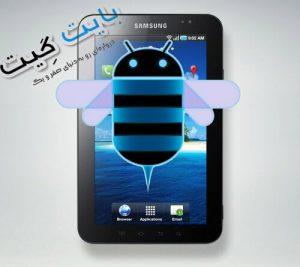 androidreward3-0