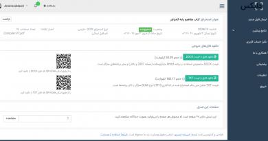 OCR فارسی - تبدیل PDF به ورد