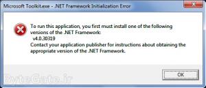 خطای NET Framwork