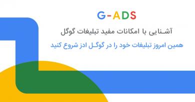g-ads.org تبلیغات گوگل