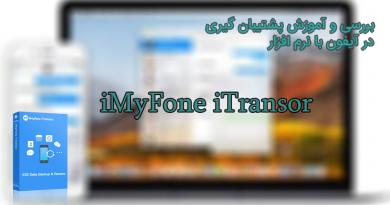 پشتیبان گیری در آیفون - iTransor