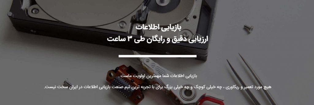 ایران هارد - ارزیابی بازیابی اطلاعات