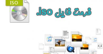 فایل ایزو ISO