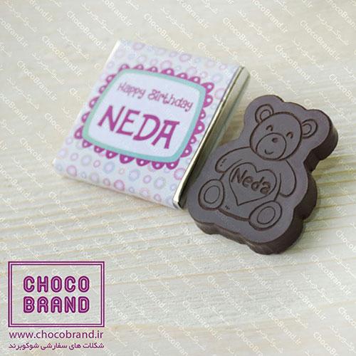 هدیه روز نوجوان - شکلات سفارشی