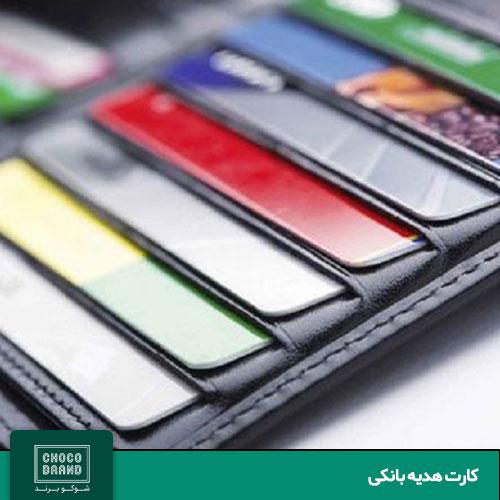 هدیه روز نوجوان - کارت هدیه بانکی