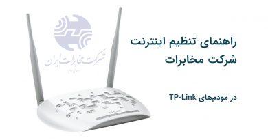 tp-link تنظیمات اینترنت مخابرات در