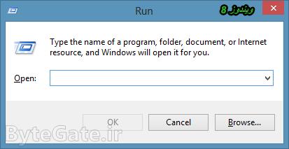 برنامه Run چیست؟ (و نحوه اجرای دستورات)